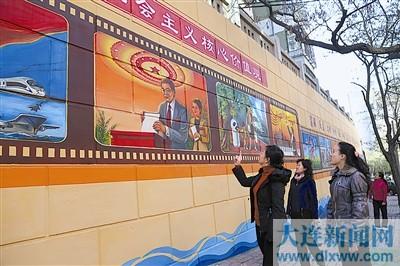 大连:核心价值观墙画进社区