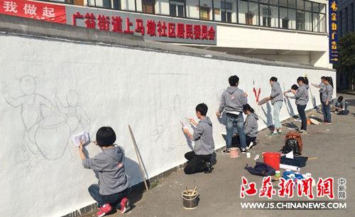 """12幅""""践行社会主义核心价值观""""墙绘亮相无锡"""