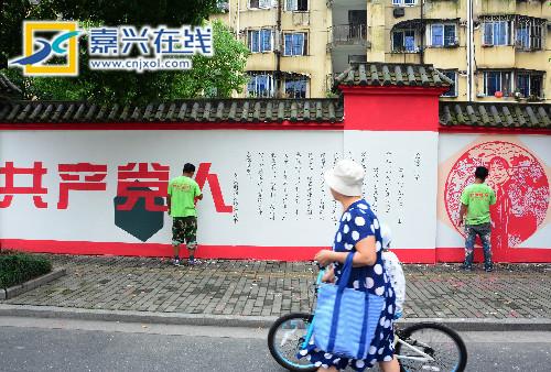 墙绘正能量