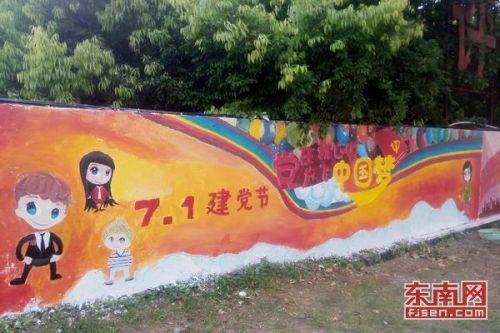 三明学院学生党员创作主题墙绘 为党庆生