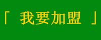 加盟中国墙绘网