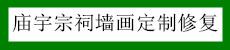 庙宇宗祠墙画定制与修复