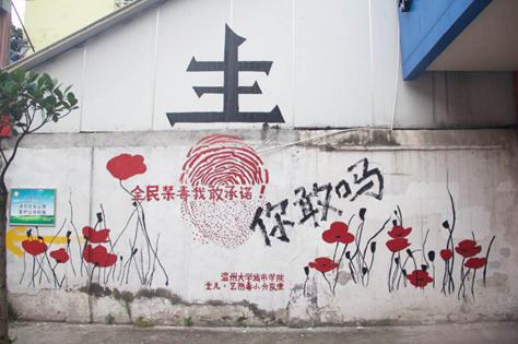 大学生街道防毒创意墙绘