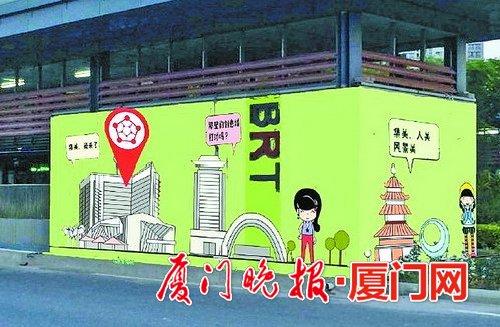 厦门首个BRT站手绘墙绘 乘客称赞美极了