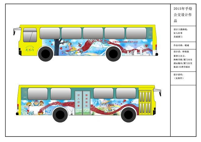 《暖城飘带》入围中国厦门手绘公交比赛前10组