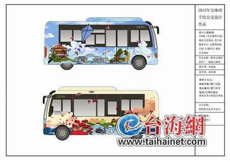 2015厦门五缘湾社区公交手绘图案阿特斯墙绘设计案例3-3《醉美.五缘湾》系列《畅游五缘》