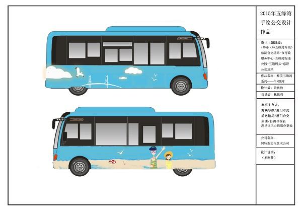 2015厦门五缘湾社区公交手绘图案阿特斯墙绘设计案例3-2《醉美.五缘湾》系列《午·缘湾》